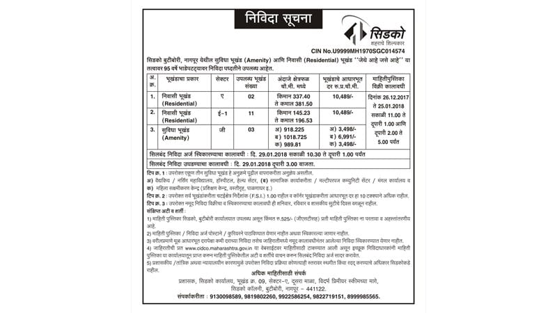 CIDCO Lottery 2018 Application Form Online Dates