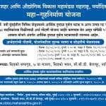 CIDCO Lottery 2018  Application Form Online [Draw date 2 Oct 2018]
