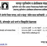 MHADA Lottery 2018 Nagpur Online application form results