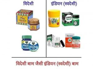 Swadeshi Bam - made in India