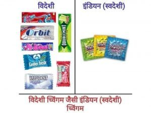 Swadeshi Chewing Gum - made in India