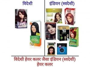 Swadeshi Hair colour dye - made in India