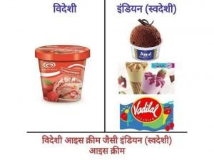 Swadeshi Ice cream - made in India