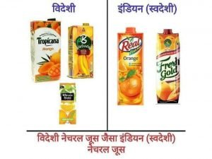 Swadeshi Juice - made in India