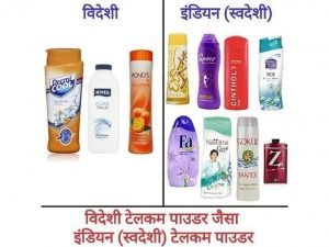 Swadeshi Talcum Powders - made in India