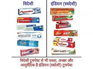 Swadeshi Tooth paste - made in India