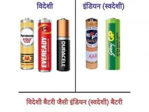 Swadeshi battery cells - made in India