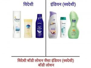 Swadeshi body lotion - made in India