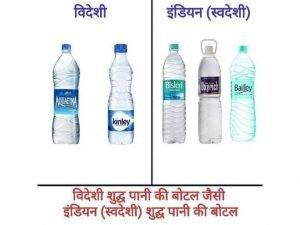 Swadeshi bottled water - made in India