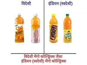 Swadeshi cold drinks like mango - made in India