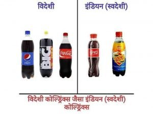 Swadeshi cold drinks - made in India
