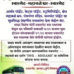Pune to Mahabaleshwar Bus Tickets Booking