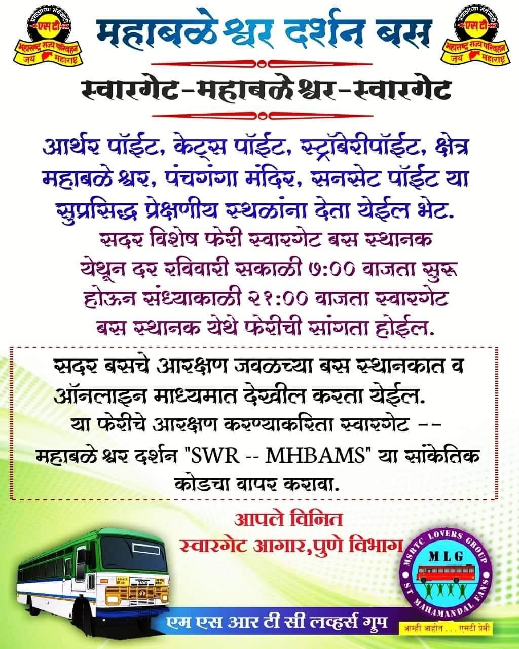 Pune to Mahabaleshwar Bus Tickets Booking